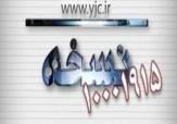 باشگاه خبرنگاران -از نابسامانی درصف نوبت دهی به بیماران بیمارستان تا خاک خوردن افتخارات یک نخبه   + فیلم