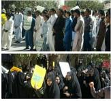 باشگاه خبرنگاران -تجمع دانشجویان سیستان و بلوچستان در اعتراض به سخنان ترامپ