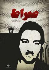 باشگاه خبرنگاران -رونمایی از مستند اولین شهید انقلاب در کرمان