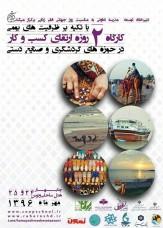 باشگاه خبرنگاران -آغاز کارگاه آموزشی ارتقای کسب و کار محلی در چابهار