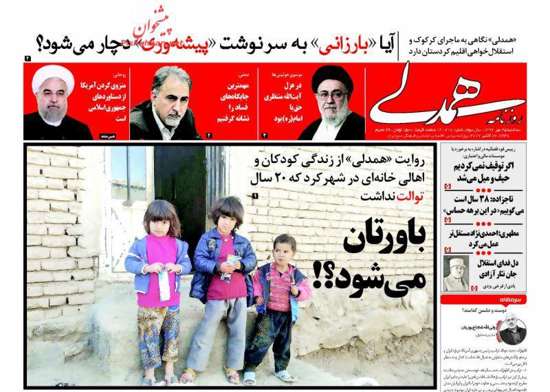 صفحه نخست روزنامههای 25 مهر؛