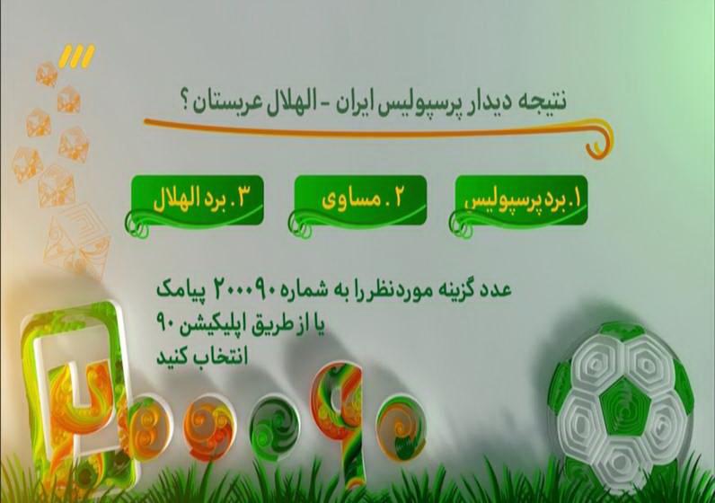 برنامه نود ۲۴ مهر ۹۶ + فیلم و تصاویر