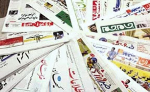 باشگاه خبرنگاران -صفحه نخست روزنامههای استان سه شنبه ۲۵ مهر