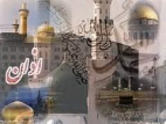 باشگاه خبرنگاران -اوقات شرعی 25مهرماه در کرمان