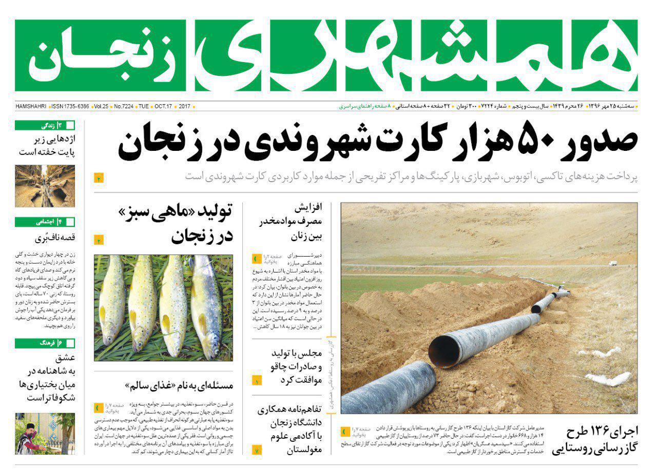 از تولیدماهی سبز در زنجان تاضرورت تغییر نگرش به روستا