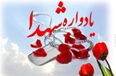 باشگاه خبرنگاران -یادواره ۲۸۸ شهید شهرستان لردگان برگزار میشود