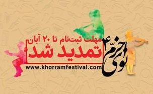 باشگاه خبرنگاران -مهلت فراخوان چهارمین جشنواره «نوای خرم» تمدید شد