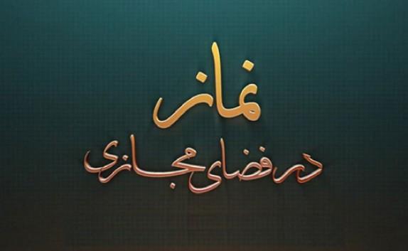 باشگاه خبرنگاران -برگزاری سومین اجلاس استانی نماز در خراسان جنوبی