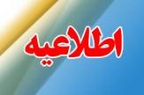باشگاه خبرنگاران -اطلاعیه اداره کل راه و شهرسازی ایلام