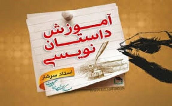 باشگاه خبرنگاران -ارسال بالغ بر ۱۰۰۰ اثر به جشنواره سراسری داستان نویسان دربانه