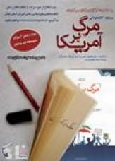 باشگاه خبرنگاران - برگزاری مسابقه کتابخوانی در گیلان