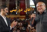 باشگاه خبرنگاران -احتمال ملاقات حجت الاسلام قرائتی با آقای دوربینی + عکس