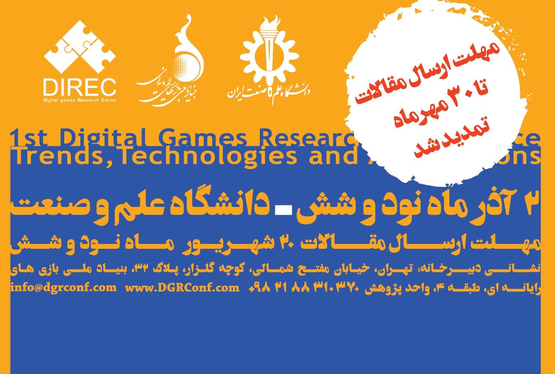 باشگاه خبرنگاران -برای ارسال مقالات به کنفرانس DGRC، تنها 5 روز فرصت باقیست