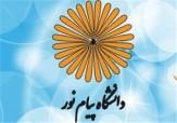 باشگاه خبرنگاران -بهره برداری از ساختمان 2 دانشگاه پیام نور پاوه