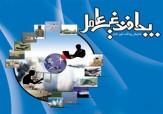 باشگاه خبرنگاران -آموش پدافند غیر عامل در مدارس فارس