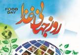 باشگاه خبرنگاران -برگزاری همایش روز جهانی غذا