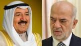 باشگاه خبرنگاران -وزیران امور خارجه کویت و عراق تلفنی گفتگو کردند