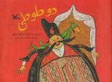 باشگاه خبرنگاران - طوطی و بازرگان به قلم راشین خیریه منتشر شد