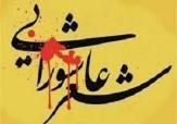 باشگاه خبرنگاران -آغاز به کار دهمین کنگره کشوری شعر عاشورایی در شهرستان قروه