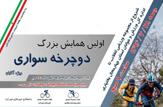 باشگاه خبرنگاران -همایش دوچرخهسواری در شهرکرد برگزار میشود