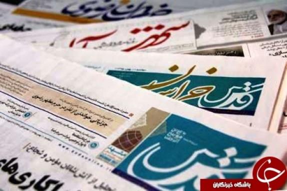 باشگاه خبرنگاران -صفحه نخست روزنامههای خراسان رضوی چهارشنبه ۲۶ مهر