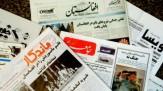باشگاه خبرنگاران -سرخط روزنامههای افغانستان – چهارشنبه 26 میزان