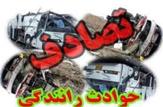 باشگاه خبرنگاران -6 مصدوم بر اثر تصادف در جاده سمیرم به یاسوج