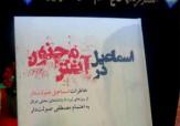 باشگاه خبرنگاران -رونمایی از کتاب حماسی اسماعیل در آتش مجنون