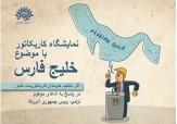 باشگاه خبرنگاران -آغاز به کار نمایشگاه «خلیج فارس» در حوزه هنری سمنان
