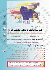 باشگاه خبرنگاران -کنگره بینالمللی تمرین ذهنی و علوم عصب – رفتاری در مشهد برگزار می شود