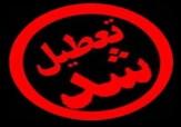 باشگاه خبرنگاران -تعطیلی کارگاه آموزشی زیبایی پوست و مو غیرمجاز در شیراز