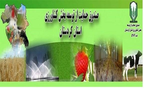 باشگاه خبرنگاران -صندوق حمایت ازبخش کشاورزی شهرستان مریوان به زودی راه اندازی می شود