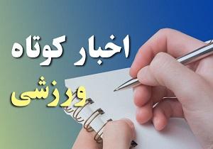 باشگاه خبرنگاران -بسته اخبار ورزشی قزوین در بیست و ششم مهرماه