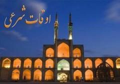 باشگاه خبرنگاران -اوقات شرعی 26 مهر به افق یزد