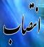 باشگاه خبرنگاران -انتصاب رئیس دانشگاه علوم پزشکی خراسان شمالی