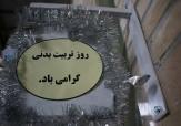 باشگاه خبرنگاران -زنگ تربیت بدنی همزمان با آغاز هفته تربیت بدنی در بافق به صدا در آمد