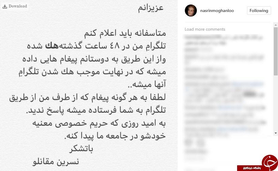 تلگرام بازیگر زن معروف هک شد+عکس