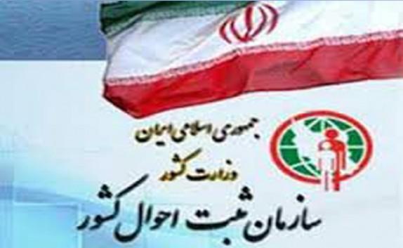باشگاه خبرنگاران -بیش از 9 هزار واقعه ولادت در خراسان شمالی ثبت شد