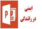 باشگاه خبرنگاران -برگزاری جشنواره ایمنی رانندگان حرفهای استان سمنان