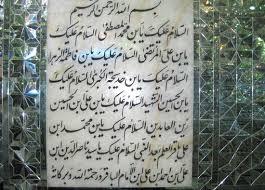 زیارت سید ناصرالدین (ع) آرامش بخش زائران این امامزاده