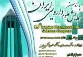 باشگاه خبرنگاران -پذیرش 400 مقاله در پانزدهمین همایش علوم دارویی ایران
