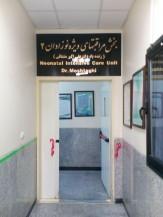 باشگاه خبرنگاران -افتتاح بخش nicu بیمارستان فاطمیه همدان