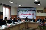 باشگاه خبرنگاران -نشست منطقهای معاونین امور اجتماعی بهزیستی