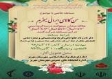 باشگاه خبرنگاران -برگزاری مسابقه نقاشی من كالای ايرانی ميخرم در مهریز