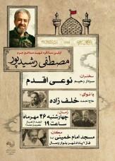 باشگاه خبرنگاران -برگزاری اولین سالگرد شهید مدافع حرم مصطفی رشیدپور در اهواز