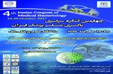 باشگاه خبرنگاران -برگزاری همایش باکتری شناسی پزشکی ایران در بابل