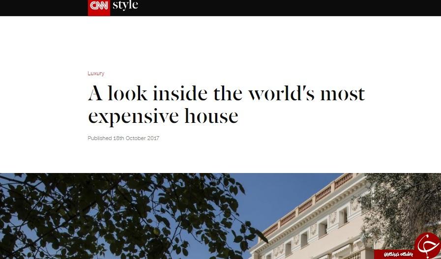 گرانترین خانه روی کره زمین متعلق به کیست+ تصاویر