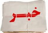 باشگاه خبرنگاران -کمک ارگ جدید به نقاط محروم شرق کرمان