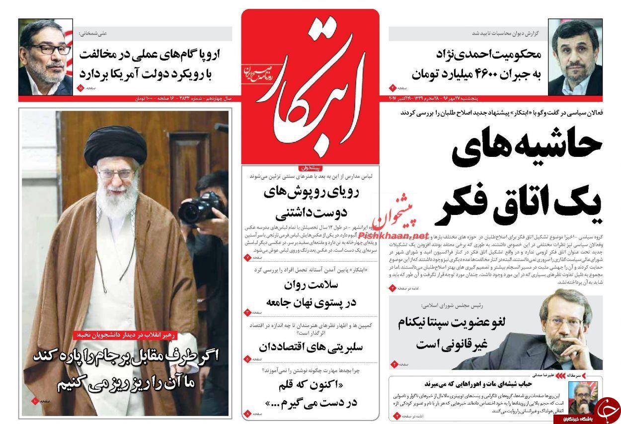 از ریز ریز کردن برجام تا محکومیت احمدینژاد