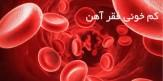 باشگاه خبرنگاران -بدون نياز به قرص و آمپول كم خونى را درمان كنيد+اينفوگرافیک